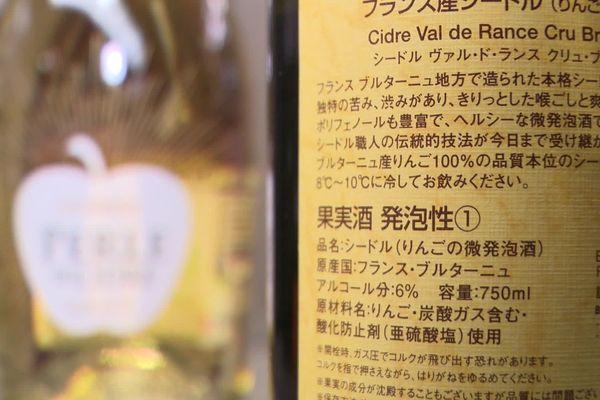"""Une bouteille de cidre """"Cru Breton Val de Rance """"destiné au marché Japonais"""