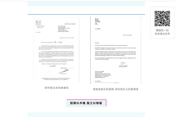 Lettre de remerciements du député Phillipe Folliot (à gauche) et celle de la Préfète du Tarn à l'attention d'un avocat du cabinet DeHeng.