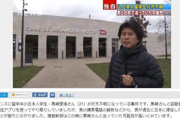 Médias japonais à Besançon