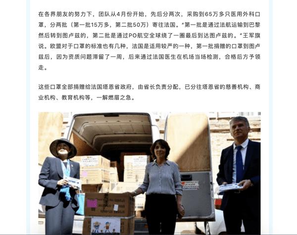 Cet article de presse chinois, trouvé sur internet, explique comment Jing Liu et Philippe Folliot ont organisé l'envoi des masques dans le Tarn.