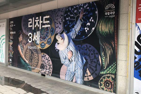 Affiche coréenne de Richard III de Jean Lambert-Wild