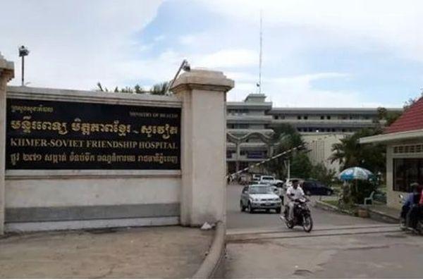 Hôpital Cambodgien