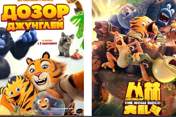 Les affiches du film dans de nombreuses langues du monde