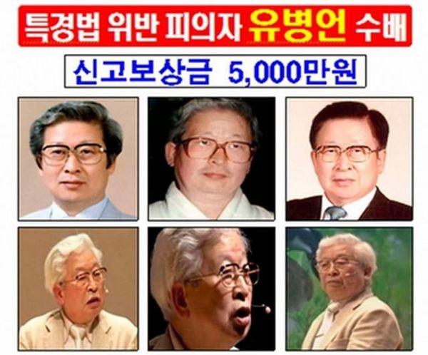 Avis de recherche lancé pour Yoo Byung-eun et son fils aîné et qui passe en boucle à la télévision sud-coréenne.