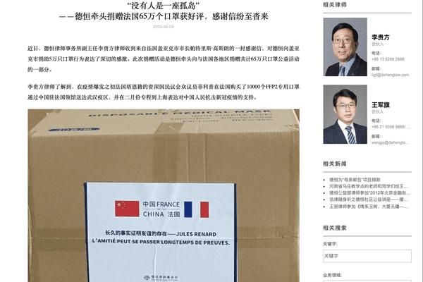 Sur son site, le cabinet juridique DeHeng explique avoir acheté 650 000 masques envoyé en France, dans le Tarn.